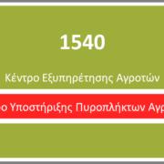Τηλεφωνική γραμμή στήριξης των πυρόπληκτων αγροτών   540                180x180