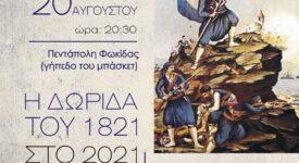 Η Δωρίδα του 1821 στο 2021 μέσα από τα τραγούδια της                                                          275x150