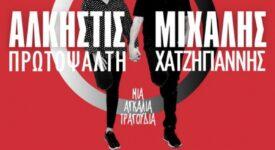 Συναυλία στην Πάτρα με Άλκηστις Πρωτοψάλτη και Μιχάλη Χατζηγιάννη                                                                                                                            275x150