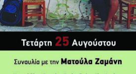 Τροφώνια 2021-Συναυλία με τη Ματούλα Ζαμάνη 05 a 275x150