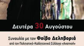Συναυλία Φοίβου Δεληβοριά στη Λιβαδειά 11 a 275x150