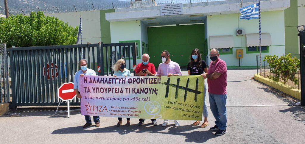 Ένας ανεμιστήρας σε κάθε κελί των φυλακών Μαλανδρίνου & Ελαιώνα από τον ΣΥΡΙΖΑ 1628677213052 IMG ed8a9cd51d7e9ae1e602e941678c6f8d V 1024x484