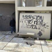 Συνθήματα σε τοίχους του δικαστικού μεγάρου Λιβαδειάς IMG 569b91ddc00b0beebe1c8933bf28921d V 180x180