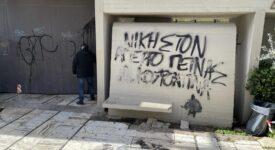 Συνθήματα σε τοίχους του δικαστικού μεγάρου Λιβαδειάς IMG 569b91ddc00b0beebe1c8933bf28921d V 275x150