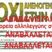 Αναβάλλεται η Πορεία Αλληλεγγύης στην Οίτη  Αναβάλλεται η Πορεία Αλληλεγγύης στην Οίτη POSTER copy 180x180