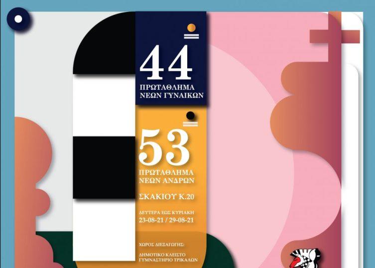 Πανελλήνιο πρωτάθλημα σκακιού και ποικίλες εκδηλώσεις στα Τρίκαλα SKAKIa