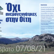 Πορεία αλληλεγγύης στην Οίτη το Σάββατο afisa A3 02b 180x180