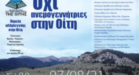 Πορεία αλληλεγγύης στην Οίτη το Σάββατο afisa A3 02b 275x150