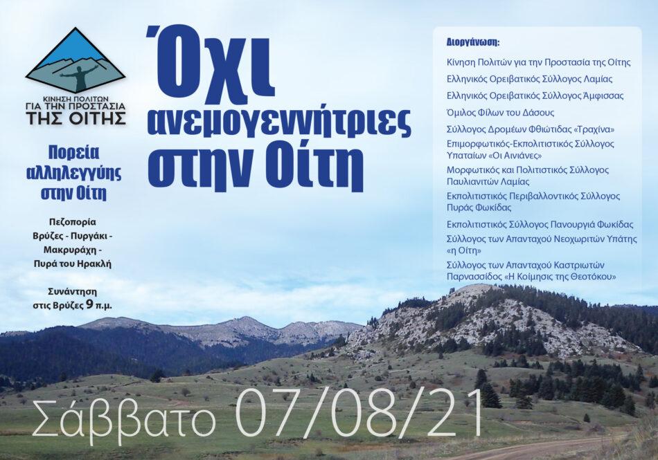 Πορεία αλληλεγγύης στην Οίτη το Σάββατο afisa A3 02b 950x665