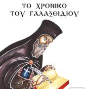 Παρουσίαση της νέας έκδοσης του Χρονικού του Γαλαξειδίου cover a 180x180