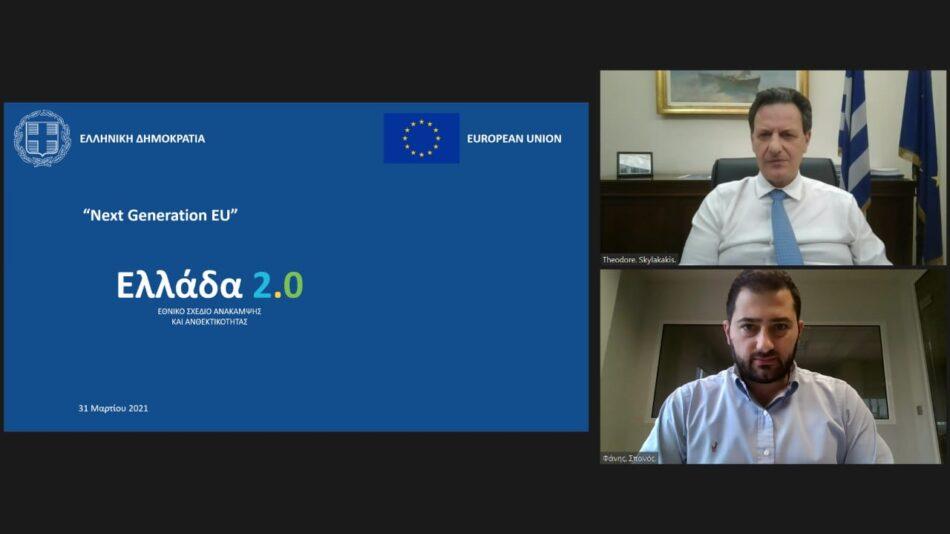 Συνάντηση εργασίας για το «Ελλάδα 2.0» με τον Αναπληρωτή Υπουργό Οικονομικών Θεόδωρο Σκυλακάκη skilakakis spanos 950x534