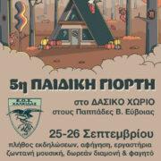 ΕΟΣ Χαλκίδας: 5η παιδική γιορτή στους Παππάδες Εύβοιας   3 01 180x180