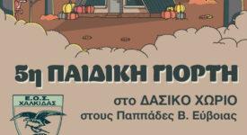 ΕΟΣ Χαλκίδας: 5η παιδική γιορτή στους Παππάδες Εύβοιας   3 01 275x150