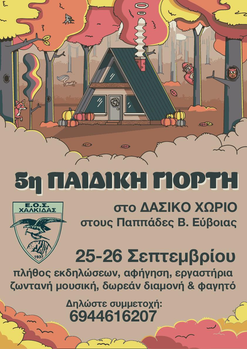ΕΟΣ Χαλκίδας: 5η παιδική γιορτή στους Παππάδες Εύβοιας   3 01