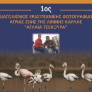 Διαγωνισμός ερασιτεχνικής φωτογραφίας άγριας ζωής της λίμνης Κάρλα                                                                                                                               180x180
