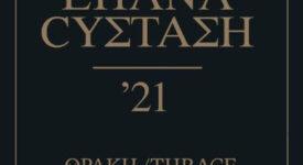 Έκθεση για την Επανάσταση του 1821 στο Εθνολογικό Μουσείο Θράκης           CY             21            275x150