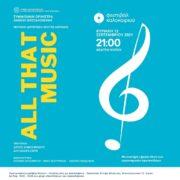 Η Συμφωνική Ορχήστρα του Δήμου Θεσσαλονίκης στο 2ο Φεστιβάλ Καλοκαιριού                                                                                          2                                           180x180