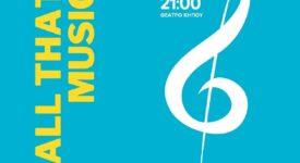 Η Συμφωνική Ορχήστρα του Δήμου Θεσσαλονίκης στο 2ο Φεστιβάλ Καλοκαιριού                                                                                          2                                           275x150