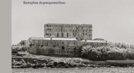 Βραβείο Ακαδημίας Αθηνών για το βιβλίο «Ο τελευταίος μοναχός των Στροφάδων»                                                                  275x150