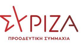 Νέα Συντονιστικά και Νομαρχιακή Επιτροπή στον ΣΥΡΙΖΑ ΠΣ Βοιωτίας                     LOGO 275x150