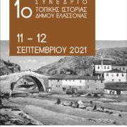1ο Συνέδριο Τοπικής Ιστορίας Δήμου Ελασσόνας 1                                                                                  180x180