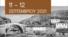 1ο Συνέδριο Τοπικής Ιστορίας Δήμου Ελασσόνας 1                                                                                  275x150