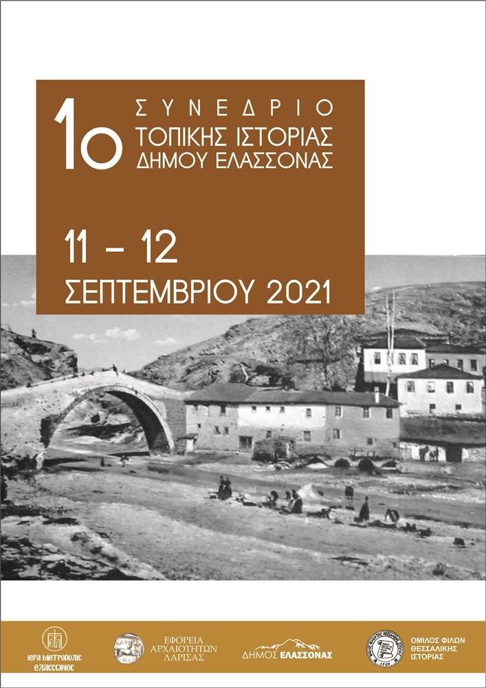 1ο Συνέδριο Τοπικής Ιστορίας Δήμου Ελασσόνας 1