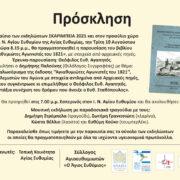 """Παρουσίαση βιβλίου """"Αγιαθυμιώτες Αγωνιστές του 1821"""" και παραδοσιακά τραγούδια στον Άγιο Ευθύμιο 10 8                 H                                     180x180"""