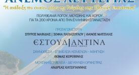 Ευρυτανία: «Άνεμος Λευτεριάς» πολυθέαμα λόγου, μουσικής και χορού, στην Γέφυρα της Τατάρνας anemos lefterias copy 275x150