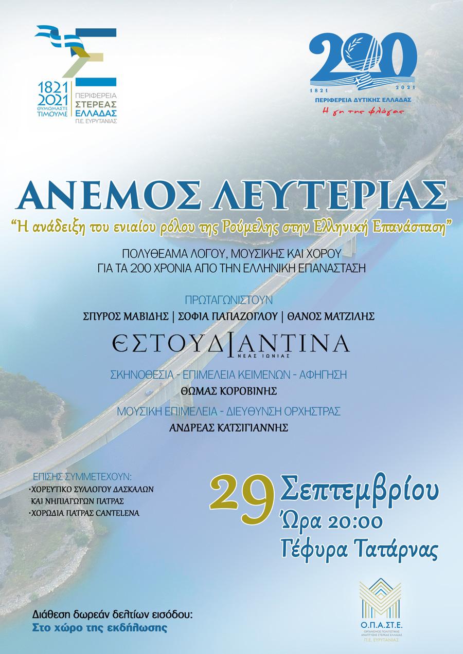 Ευρυτανία: «Άνεμος Λευτεριάς» πολυθέαμα λόγου, μουσικής και χορού, στην Γέφυρα της Τατάρνας anemos lefterias copy