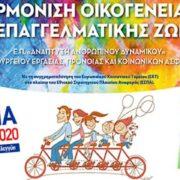 Χρηματοδοτήσεις 3.360.000 € για την υποστήριξη 1.281 οικογενειών espa paid stathmoi2 180x180