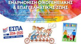 Χρηματοδοτήσεις 3.360.000 € για την υποστήριξη 1.281 οικογενειών espa paid stathmoi2 275x150