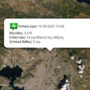 Σεισμός 3,7R αισθητός στην Αττική seismos kifisia 180x180
