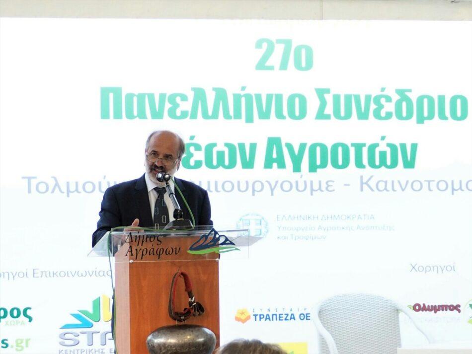 Ο Αντιπεριφερειάρχης Δημήτρης Βουρδάνος στο 27ο Πανελλήνιο Συνέδριο Νέων Αγροτών στα Άγραφα                                                950x713