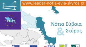 Χρηματοδότηση 28 επιχειρηματικών προτάσεων της Ν. Εύβοιας και Σκύρου logo leader 275x150